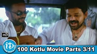 100 Kotlu Full Movie Parts 3/11 - Baladitya, Saira Bhanu - IDREAMMOVIES