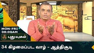 Avvai Sonna Mozhiyaam   Morning Cafe 19-07-2017  PuthuYugam TV Show