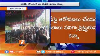 AP BJP Chief Kanna Lakshmi Narayana Comments On TDP Govt In AP | Vijayawada | iNews - INEWS