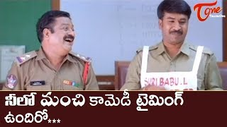 నీలో మంచి కామెడీ టైమింగ్ ఉందయ్యో | Telugu Movie Comedy Scenes Back To Back | NavvulaTV - NAVVULATV