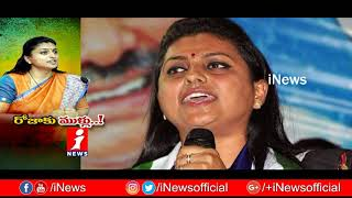 TDP Check To YSRCP MLA Roja With Vani Viswanath And Divya Vani | Spot Light | iNews - INEWS
