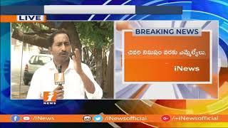 Karnataka Politics Shift To Hyderabad | Congress and JDS MLAs Stay in Taj Krishna Hotel | iNews - INEWS