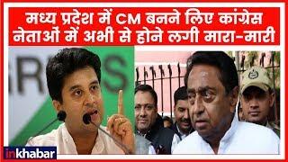 Madhya Pradesh Assembly Election 2018: नतीजों से पहले ही कांग्रेस में सीएम बनने के लिए मारा-मारी - ITVNEWSINDIA