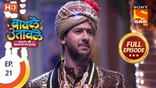 Baavle Utaavle - Ep 21 - Full Episode - 18th March, 2019 - SABTV