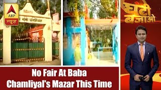 Ghanti Bajao Followup: No fair at Baba Chamliyal's mazar this time - ABPNEWSTV