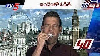 10 Minutes 50 News | 12th June 2017 | TV5 News - TV5NEWSCHANNEL