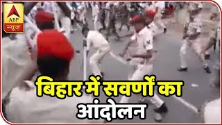 Upper caste people protest against SC/ST Act in Bihar; police lathi charge - ABPNEWSTV