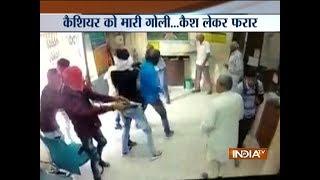 CCTV: Armed robbers kill cashier, loot cash from Corporation Bank in Delhi - INDIATV