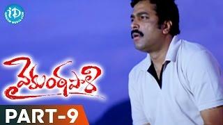 Vykuntapali Full Movie Part 9 | Krishnudu, Ajay, Ranadheer, Tashu Kaushik | Anil Gopal Reddy | Anil - IDREAMMOVIES