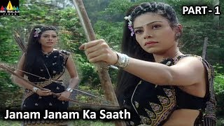 Janam Janam Ka Saath Part 1 Hindi Horror Serial Aap Beeti | BR Chopra TV Presents | Sri Balaji Video - SRIBALAJIMOVIES