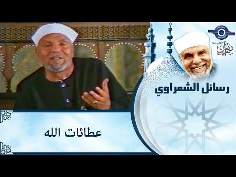 الشيخ الشعراوي   عطائات الله