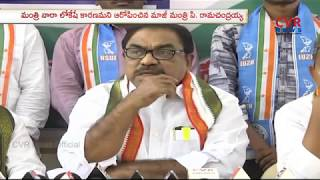 Congress Leader C Ramachandraiah Sensational Comments on CM Chandrababu and Nara Lokesh | CVR News - CVRNEWSOFFICIAL