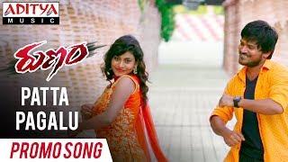 Patta Pagalu Promo Song  | Runam Movie Songs | Gopi Krishna | Mahendar | Shilpa | Priyanka - ADITYAMUSIC
