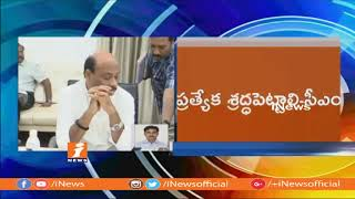 CM Chandrababu Naidu Teleconference With Collectors And Officials On Neeru Pragathi Program | iNews - INEWS