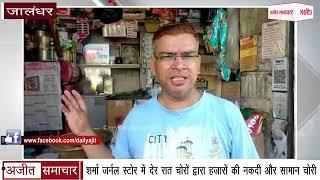 video : Jalandhar - शर्मा जर्नल स्टोर में देर रात Thieves द्वारा हज़ारों का Cash और सामान चोरी