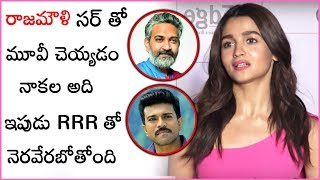 Alia Bhatt Is Very Excited About Working With Rajamouli| NTR | Ram Charan - RAJSHRITELUGU