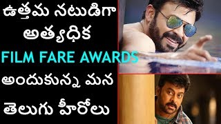 Tollywood Top Actors Who Have Won The Highest Filmfare Awards | Tollywood News - RAJSHRITELUGU