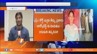 Ayesha Meera Case | Vijayawada Court To Give Narcotic Test Approval For Suspects Today | iNews - INEWS