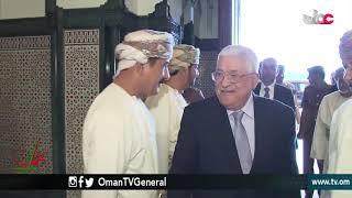 عمان في أسبوع | الجمعة 26 أكتوبر 2018م