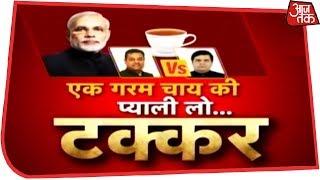 'चायवाला' तंज का जवाब 'दरबारी' है? देखिए Halla Bol Anjana Om Kashyap के साथ - AAJTAKTV
