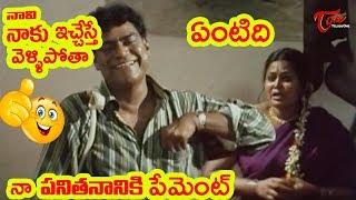 Kota Srinivasarao Best Comedy Scenes | Telugu Comedy Videos | TeluguOne - TELUGUONE