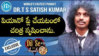 World's Fastest Pianist Dr.T.S.Sathish Kumar Full Interview || Dil Se With Anjali #122 - IDREAMMOVIES