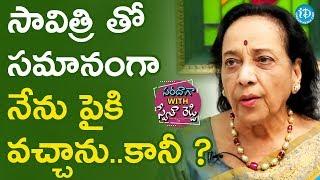సావిత్రి తో సమానంగా నేను పైకి వచ్చాను.. కానీ ? - Jamuna | #Mahanati || Saradaga With Swetha Reddy - IDREAMMOVIES