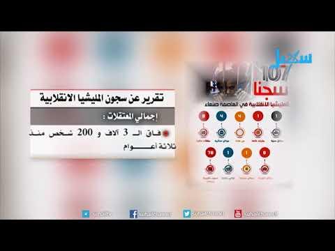 مركز صنعاء الإعلامي المليشيا تمتلك 107 سجنا في أمانة العاصمة