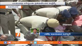 Left Parties Protest And Against Central Govt Over Petrol & Diesel Hikes In Vijayawada | iNews - INEWS