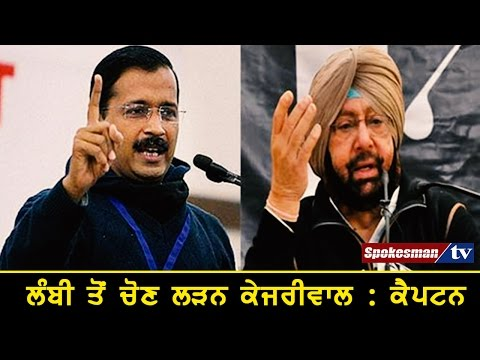 <p>Punjab Congress chief Capt Amarinder Singh challenged Delhi Chief Minister Arvind Kejriwal to come and fight him in Lambi if he was really so confident of sweeping the Punjab elections, as he claimed to be. Punjab does not tolerate cowards like the AAP leader, said Captain Amarinder.</p>