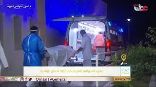 ربط مباشر من مستشفى #صحار للحديث حول جهود الطواقم الطبية بمحافظة شمال الباطنة