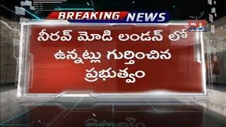Nirav Modi Escapes To London, Claims 'Political Asylum'   CVR News - CVRNEWSOFFICIAL
