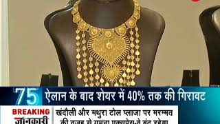 News 100: PC Jeweller withdraws Rs 424 crore share buyback offer - ZEENEWS