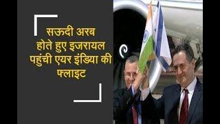 Air India flight flies to Israel via Saudi   सऊदी अरब होते हुए इजरायल पहुंची एयर इंडिया की फ्लाइट - ZEENEWS