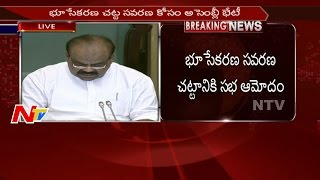 Telangana Assembly Passed Land Acquisition Bill || Special Assembly Sessions || NTV - NTVTELUGUHD