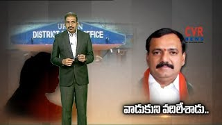 వాడుకొని వదిలేసాడు |Cheating case registered on Congress Leader Gandra Venkataramana Reddy |CVR NEWS - CVRNEWSOFFICIAL