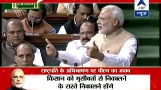 Full Speech: Prime Minister Narendra Modi in Lok Sabha - ABPNEWSTV