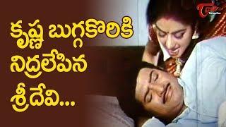కృష్ణ బుగ్గ కొరికి నిద్రలేపిన శ్రీదేవి..!| Telugu Ultimate Scene | Krishna | Sridevi | TeluguOne - TELUGUONE