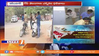 All Arrangements For Counting Of Votes In Karimnagar | Report From Counting Center | iNews - INEWS