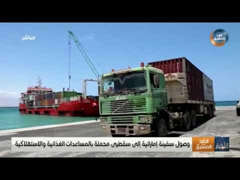 وصول سفينة إماراتية إلى سقطرى محملة بالمساعدات الغذائية والاستهلاكية