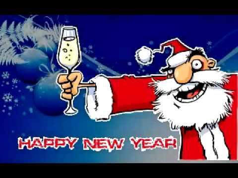Поздравляю с новым годом прикольно