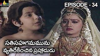 సతిసహగమమును వ్యతిరేకించిన ప్రహ్లాదుడు | Vishnu Puranam Telugu Episode 34/121 | Sri Balaji Video - SRIBALAJIMOVIES