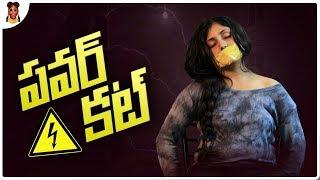 Power Cut   Telugu Horror Short film   Jejamma - YOUTUBE