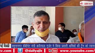 यमुनानगर कैबीनेट मंत्री कवँरपाल गुर्जर ने किया प्रवासी श्रमिकों की ट्रैन को रवाना