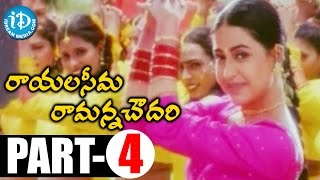 Rayalaseema Ramanna Chowdary Movie Part 4 || Mohan Babu || Priya Gill || Mani Sharma - IDREAMMOVIES