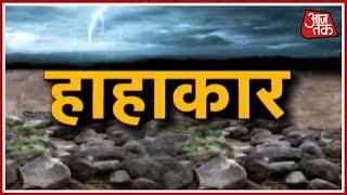 दिल्ली से तिरुवनंतपुरम तक बाढ़ का हाहाकार! | विशेष - AAJTAKTV