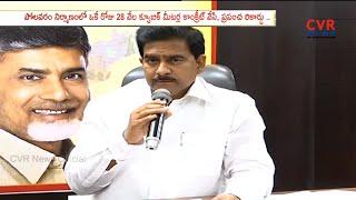 Minister Devineni Uma Maheswara Rao Speaks on Polavaram project Works | CVR News - CVRNEWSOFFICIAL