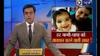 दिल्ली: गाजियाबाद में एक 4 साल की बच्ची की 10वीं मंजिल से गिरकर मौत - ITVNEWSINDIA