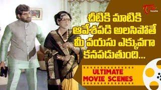 చీటికీ మాటికీ ఆవేశపడి అలసిపోతే మీ వయసు ఎక్కువగా కనపడుతుంది | Ultimate Movie Scenes | TeluguOne - TELUGUONE
