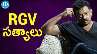 RGV Mind Blowing Speeches | RGV Truths | Chapter 1 | iDream Telugu Movies - IDREAMMOVIES